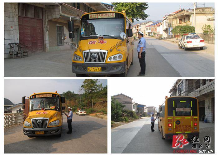 公安局:开展校车安全检查专项行动
