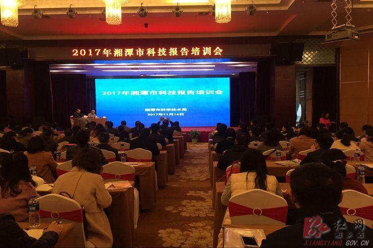 科经局:10家企业参加湘潭科技报告培训