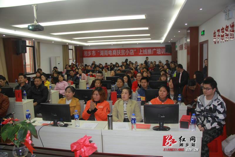 """商粮局:""""湖南电商扶贫小店""""在湘乡推广上线"""
