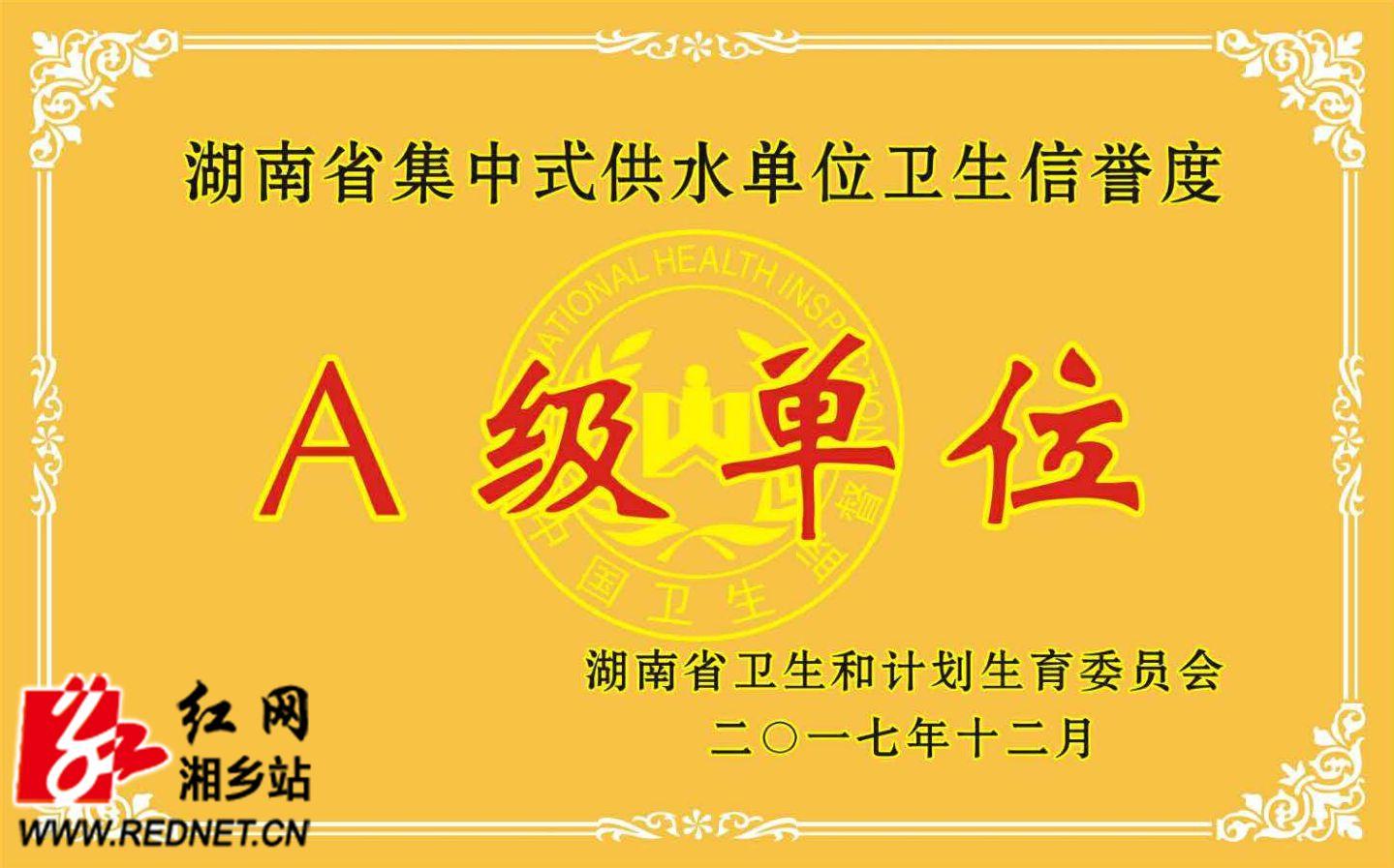 """城管局:供水处被评为""""湖南省集中式供水卫生信誉度A级单位"""""""