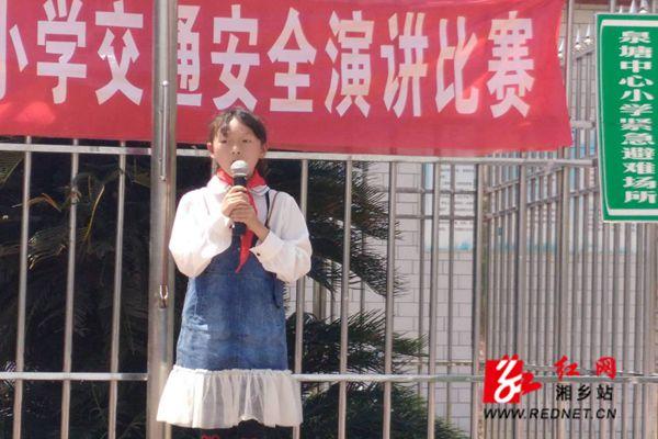 """教育局:泉塘中心小学举办""""安全伴我行""""演讲比赛"""