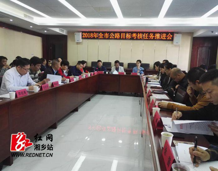 公路局:获湘潭市2017年公路工作目标管理考核红旗单位