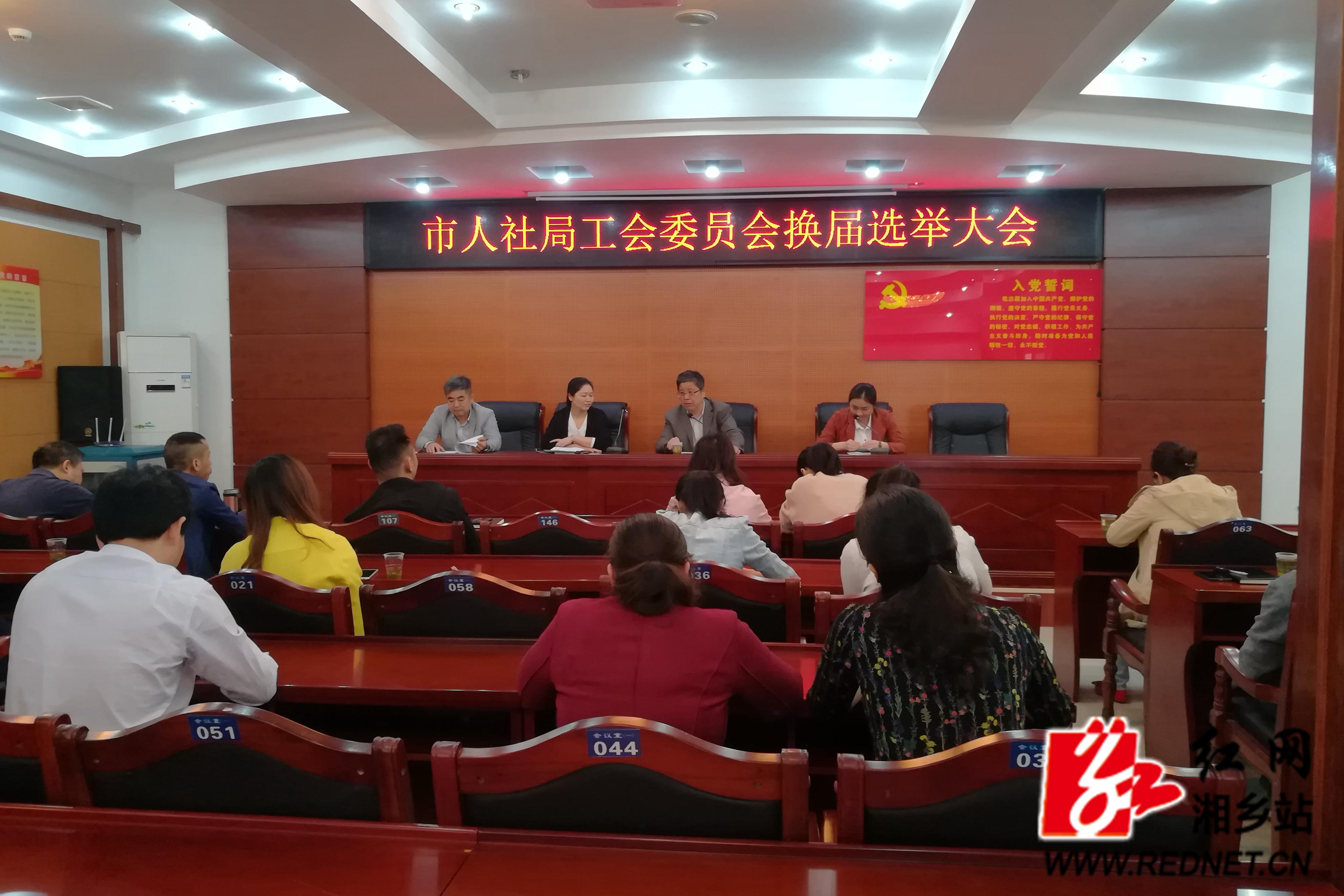 人社局:完成工会换届 选举新一届工会委员会