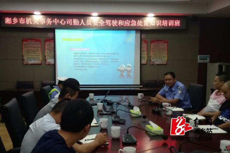 机关事务中心:举办公车司勤人员交通安全教育和应急处置培训