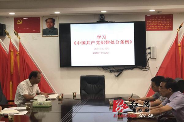水利局:专题学习《中国共产党纪律处分条例》