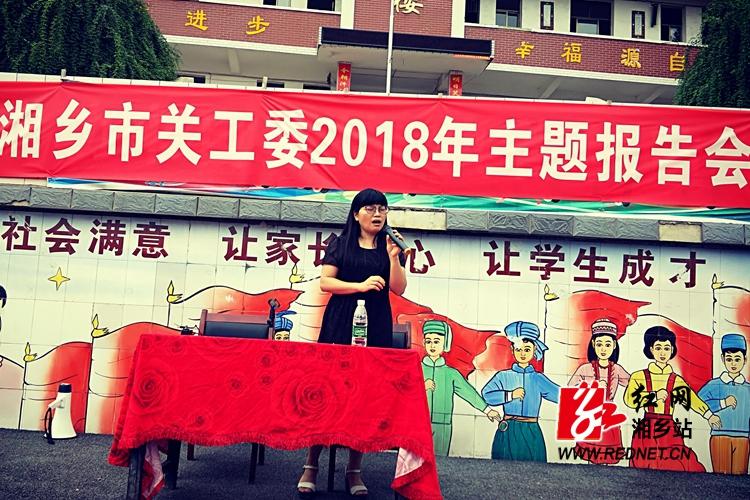 教育局:关工委报告团走进大乐中学