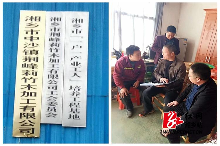 """总工会:湘乡市""""一户一产业工人""""培养工程基地落户中沙镇"""