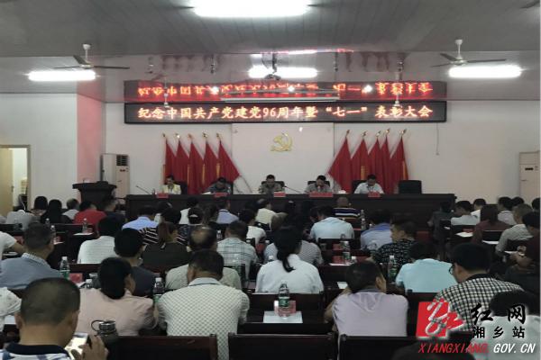 """东郊乡:召开纪念中国共产党建党96周年暨""""七一""""表彰大会"""