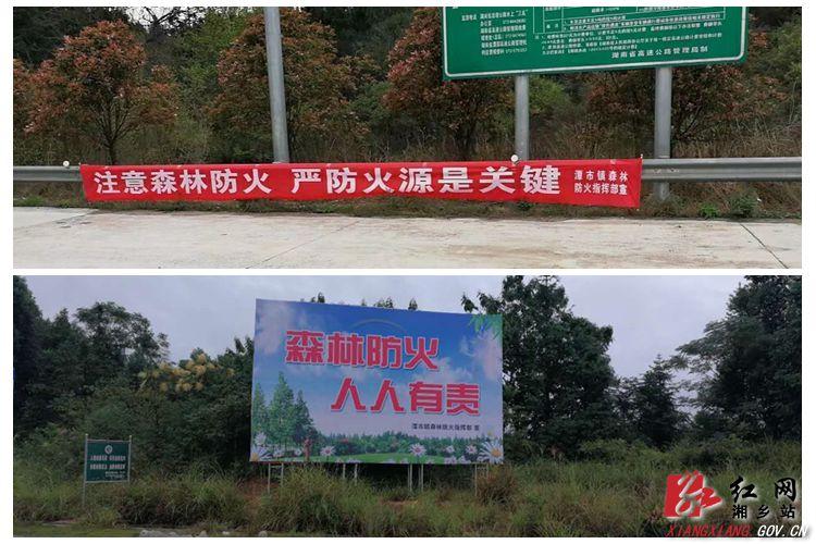 悬挂宣传横幅和设置宣传广告牌.图片