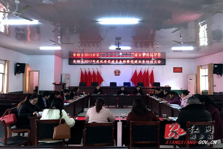 东郊乡:表彰优秀党建员并开展业务培训