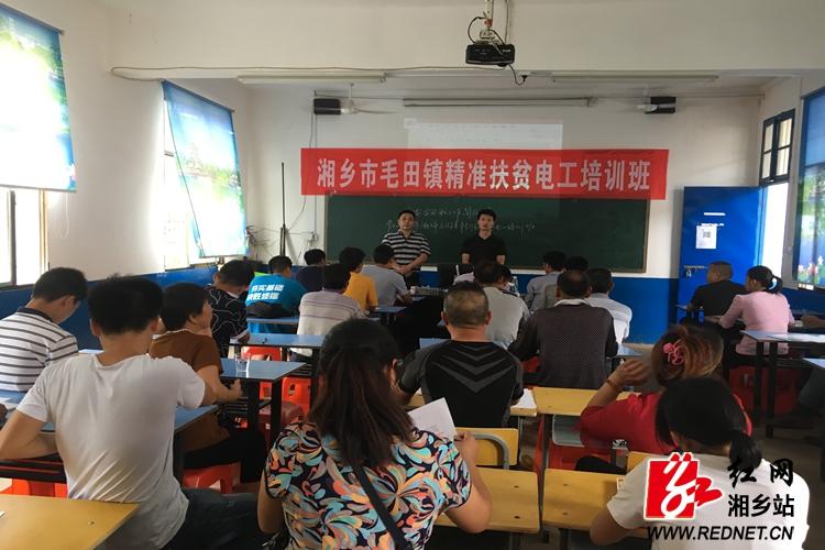毛田镇:开展电工培训 助力精准脱贫