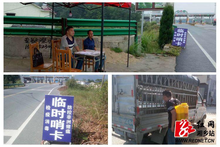 翻江镇:全力以赴做好非洲猪瘟疫情防控