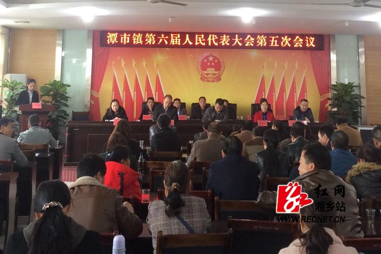 潭市镇:召开第六届人民代表大会第五次会议