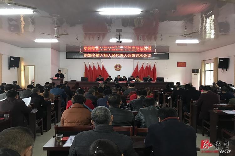 东郊乡:召开第六届人民代表大会第五次会议