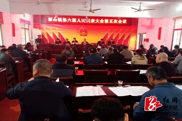 栗山镇:召开第六届人民代表大会第五次会议
