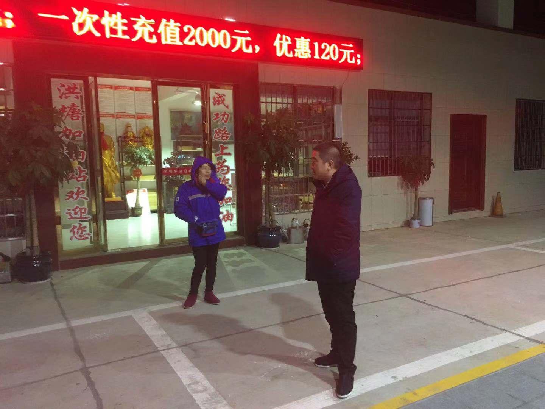 山枣镇:安全监管反常规 夜巡行动保安全