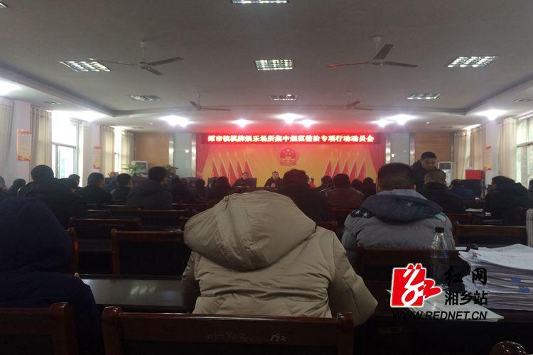 潭市镇:扎实推进棋牌娱乐场所规范管理工作