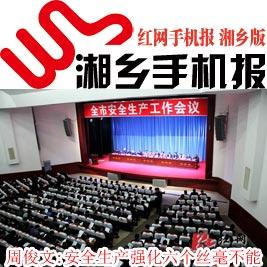 2月21日湘乡手机报