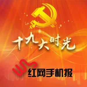 10月19日湘乡手机报