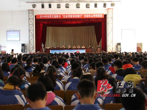 """湘乡市""""红丝带宣讲校园行""""活动在东山学校举行.-世界艾滋病日 我图片"""