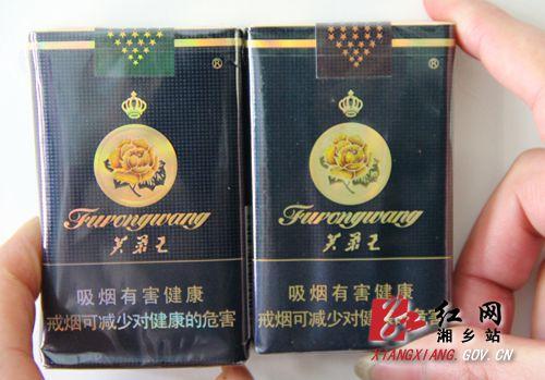 """【3·15消费大讲堂】手把手教你鉴别真伪""""芙蓉王""""香烟图片"""