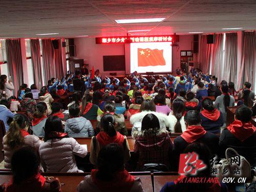 11月24日,湘乡市少先队课程建设观摩v初中举行.的初中a初中我400字作文图片