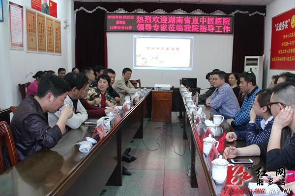 22日,湘乡市中医院与湖南省直中医院就医院的发展以及对口支援工