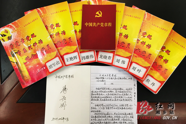 党员学习笔记一览.