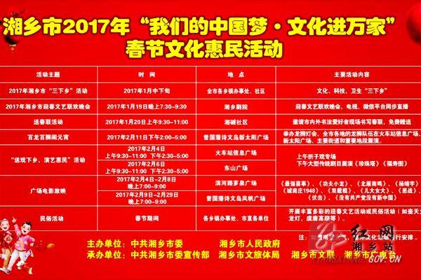 花鼓戏展演为新春添彩 湘乡举办春节文化惠民系列活动