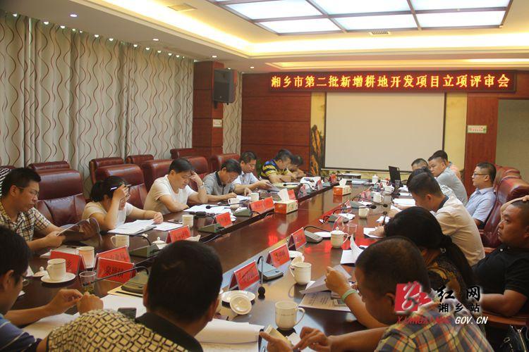 15个新增耕地开发项目立项评审