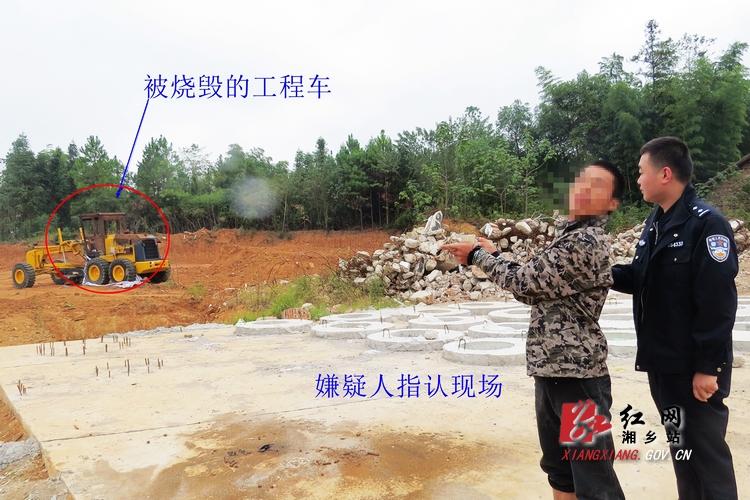 湘乡警方破获5・13故意损毁财物案 全力护航G320湘潭绕城线建设