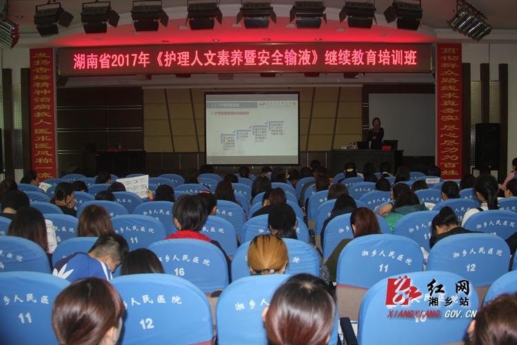 300余名湘潭医护工作者来湘乡参加培训