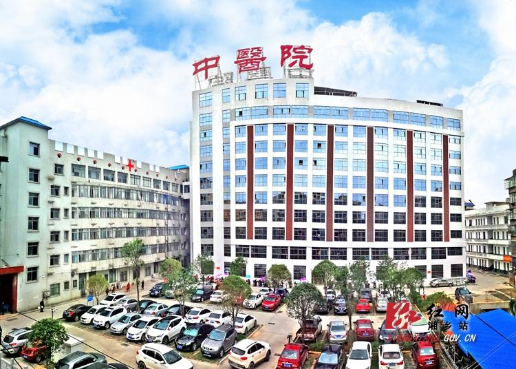 走进湘乡市中医医院 感受中医魅力