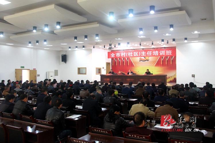 湘乡344名村(社区)主任党校集中充电