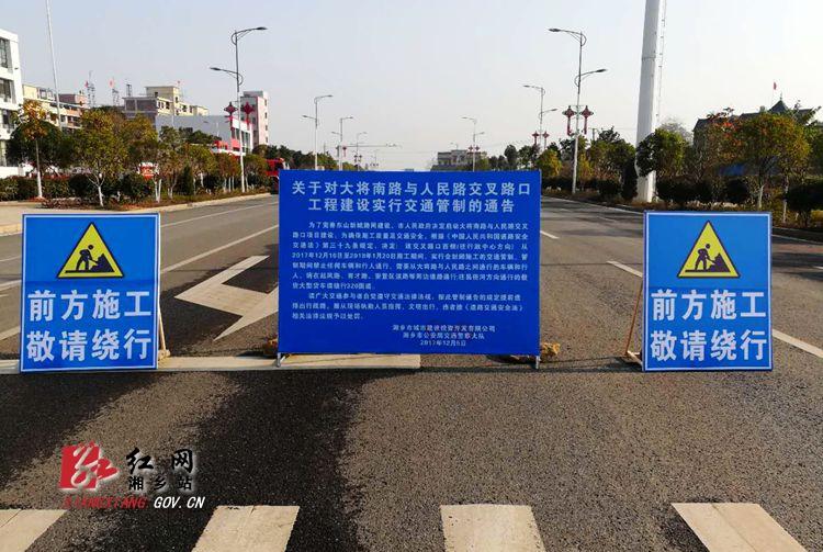 大将南路与人民路交叉路口交通管制封闭施工