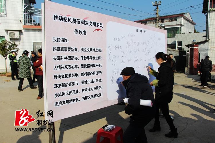 移风易俗倡议:众多村民签名承诺带头践行