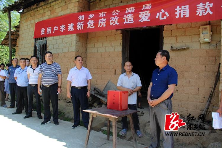 湘乡市公路局真情募捐助力贫困户改造危房