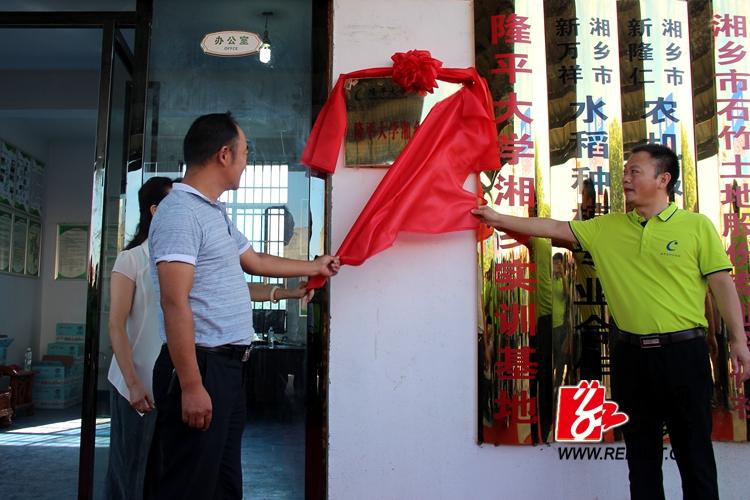 隆平大学湘乡实训基地落户东郊乡石竹村