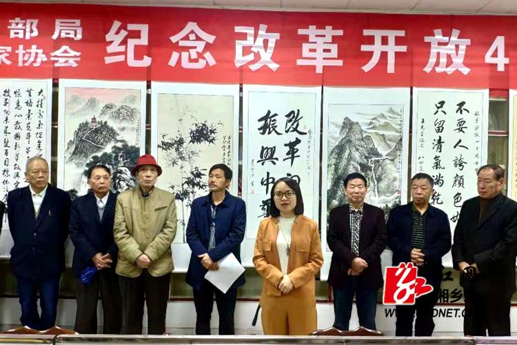 纪念改革开放四十周年书画展开展