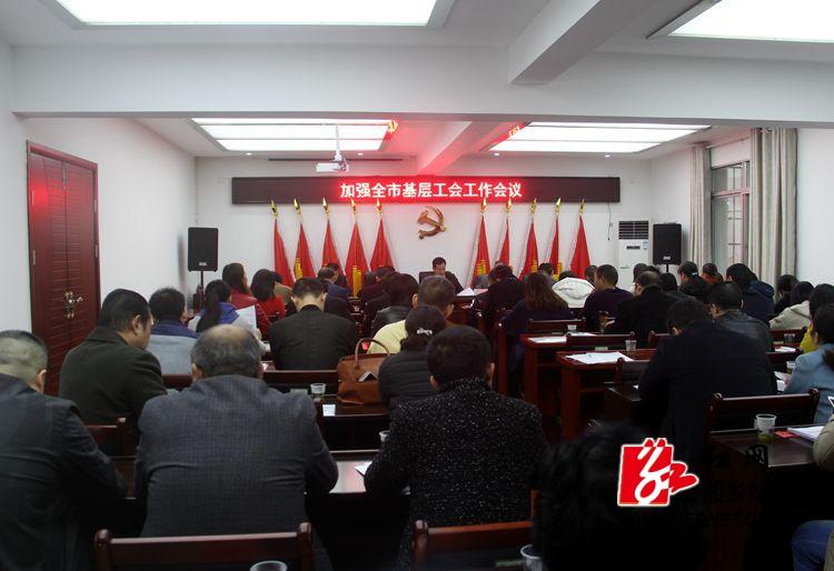湘乡基层工会将设独立账户  实现专款专户专人