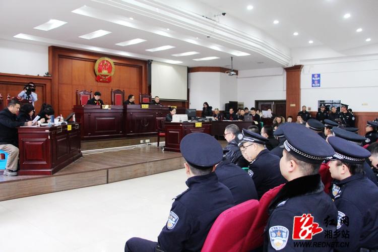 湘乡公开庭审湘潭市首例宗族恶势力集团犯罪案件