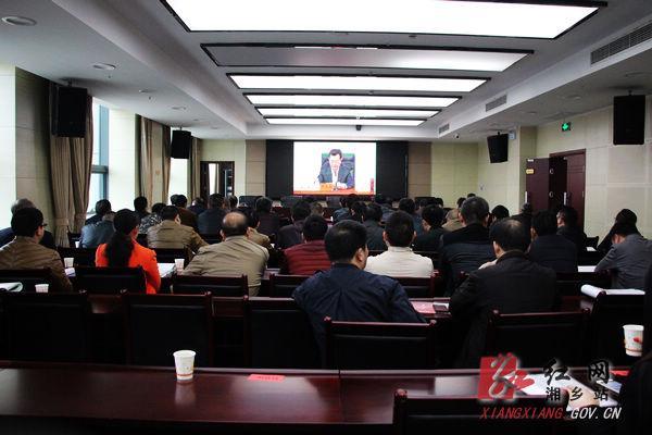 湘乡组织收看省市电视电话会议 部署森林