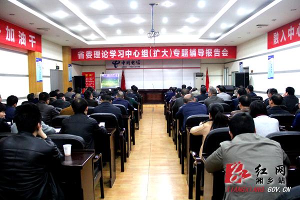 湘乡组织收看省委理论学习中心组(扩大)专题辅导报告电视电话会