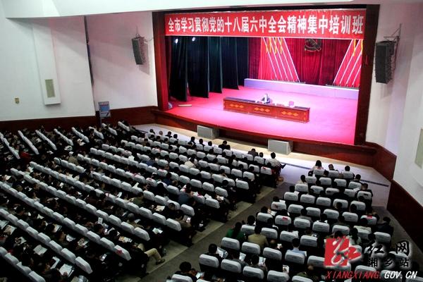 湘乡500领导干部集中学习十八届六中全会精神