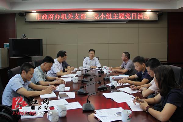 周俊文参加市政府办机关支部三党小组主