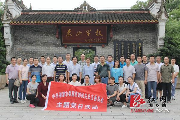 湘潭市委宣传部来湘乡开展主题党日活动 吴小月参加
