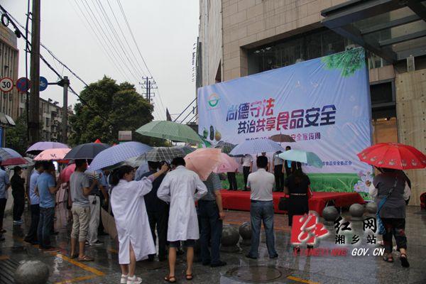 湘乡2017年食品安全宣传周活动启动