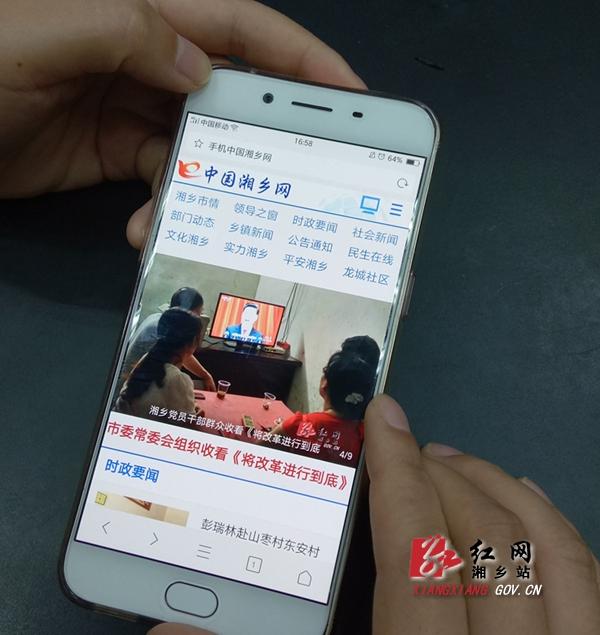 简洁给力!中国湘乡网手机版全新亮相
