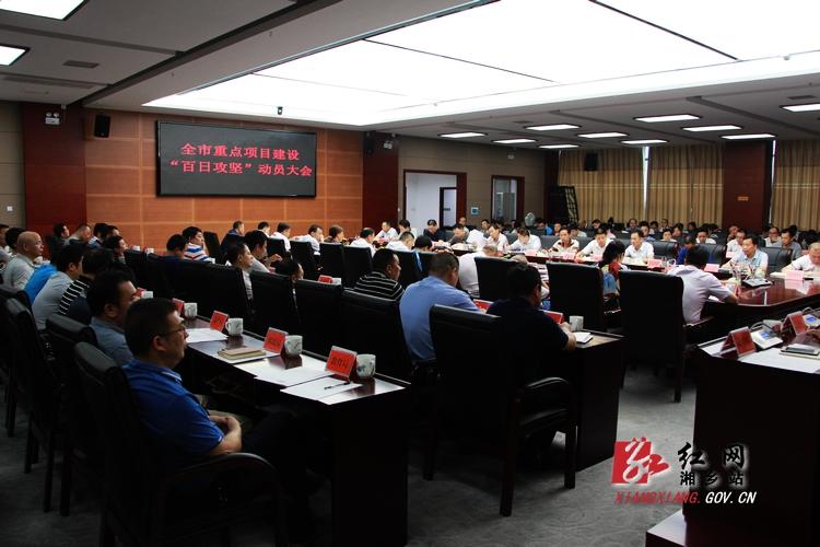 """湘乡强力推进重点项目建设 启动""""百日攻坚"""""""