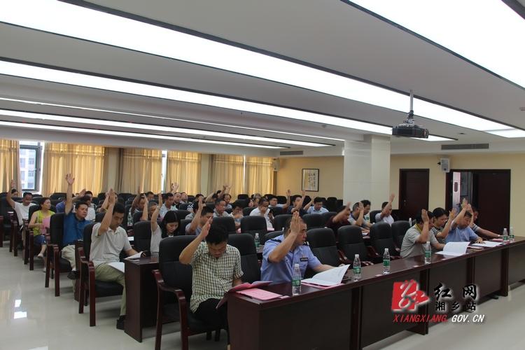 湘乡市法学会成立 彭建平当选为第一届会长